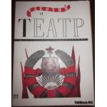 Рабочий и театр. №22. 1936 г.
