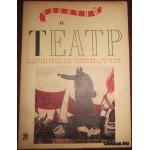 Рабочий и театр. №20. 1936 г.