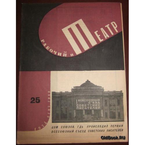 Рабочий и театр. №25. 1934 г.