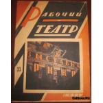 Рабочий и театр. №33. 1933 г.