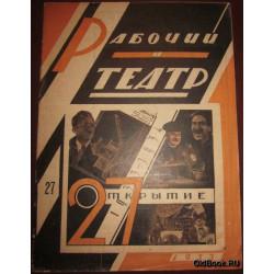 Рабочий и театр. №27. 1933 г.