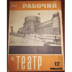 Рабочий и театр. №12. 1932 г.