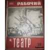 Рабочий и театр. №31. 1932 г.