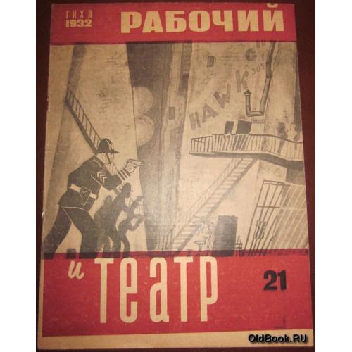 Рабочий и театр. №21. 1932 г.