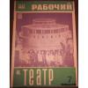 Рабочий и театр. №7. 1932 г.
