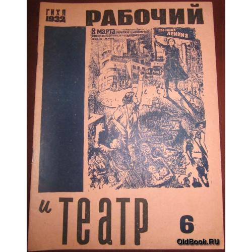 Рабочий и театр. №6. 1932 г.
