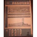 Рабочий и театр. №2. 1932 г.