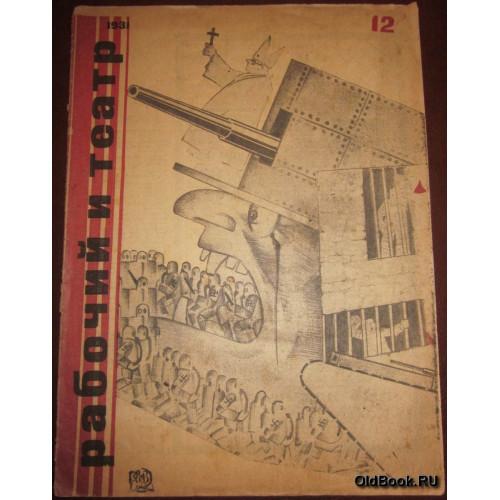Рабочий и театр. №12. 1931 г.