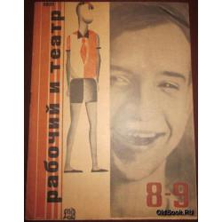 Рабочий и театр. № 8-9. 1931 г.