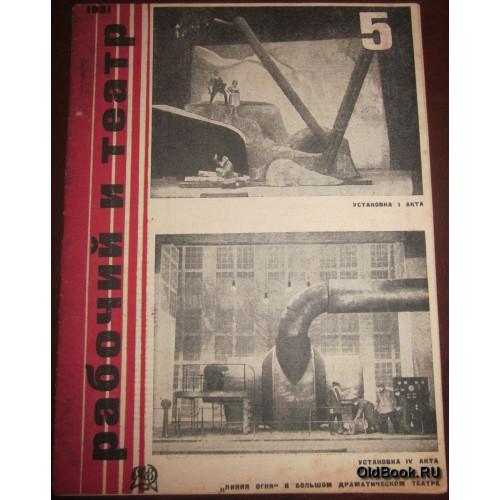 Рабочий и театр. №5. 1931 г.