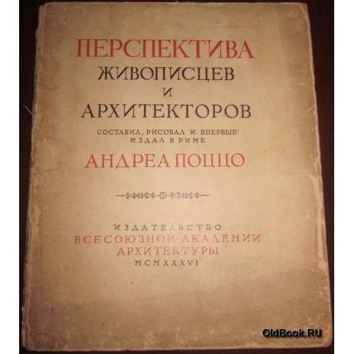 Перспектива живописцев и архитекторов... 1936 г.