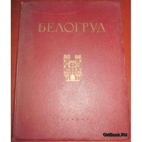 Степанов В.В. А.Е.Белогруд. 1939 г.