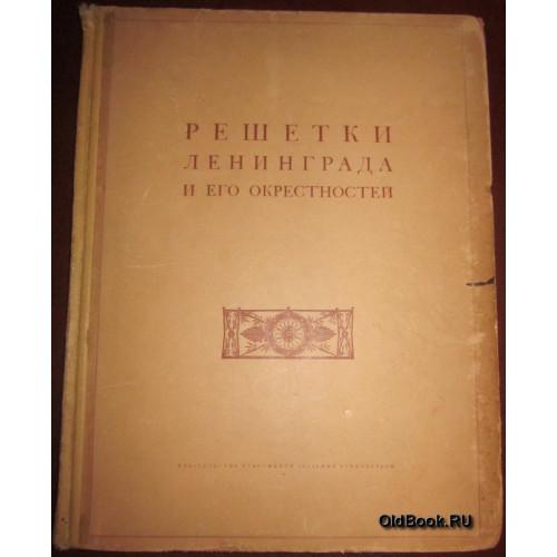 Гермонт Г. Решетки Ленинграда и его окрестностей. 1938 г.