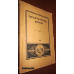 Библиографические известия. №№ 1-2, 3-4. 1918 г.