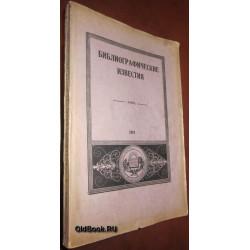 Библиографические известия. №№ 1-2, 3-4. 1919 г.