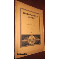 Библиографические известия. №№ 1-2, 3-4. 1920 г.