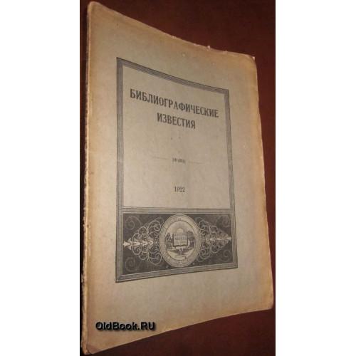 Библиографические известия. №№ 1-4. 1922 г.