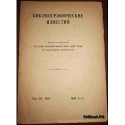 Библиографические известия. №№ 1-4. 1924 г.