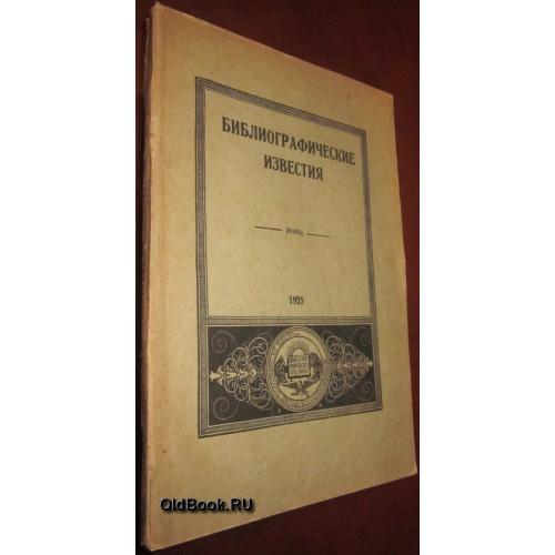 Библиографические известия. №№ 1-4. 1925 г.