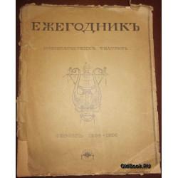 Ежегодник Императорских театров. Сезон 1898-1899 гг. 1900 г.