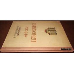Георгиевский В.Т. Фрески Панселина в Протате на Афоне. 1914 г.