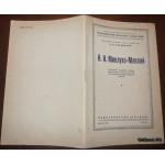 Рогинский Я.Я. Н.Н.Миклухо-Маклай. 1948 г.