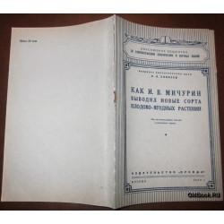Еникеев Х.К. Как И.В.Мичурин выводил новые сорта плодово-ягодных растений. 1949 г.