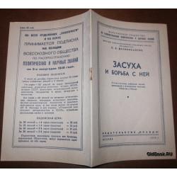 Делиникайтис С.А. Засуха и борьба с ней. 1949 г.