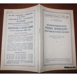 Виленский Д.Г. Основоположники русского почвоведения - Докучаев, Костычев, Вильямс. 1949 г.