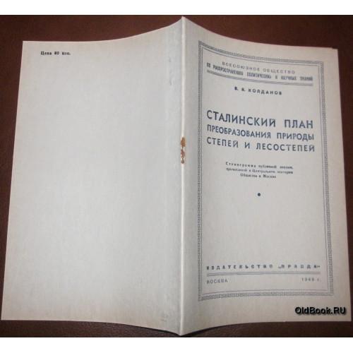 Колданов В.Я. Сталинский план преобразования природы степей и лесостепей. 1949 г.
