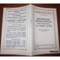 Лапоногов И. Венгерская демократическая республика на новом этапе. 1949 г.