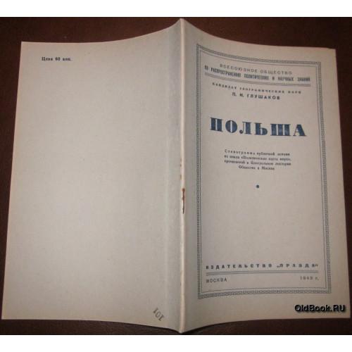 Глушаков П.И. Польша. 1949 г.