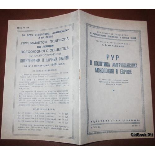 Мельников Д.Е. Рур и политика американских монополий в Европе. 1949 г.