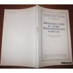 Мошенский М.Г. Американское радио на службе монополистического капитала. 1949 г.