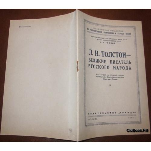 Гудзий Н.К. Л.Н.Толстой - великий писатель русского народа. 1949 г.