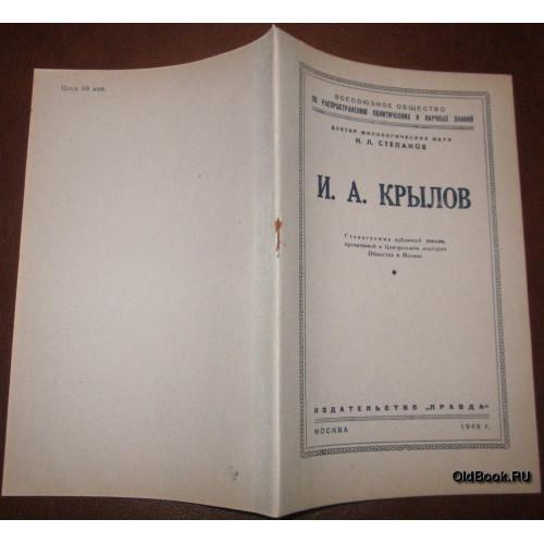 Степанов Н.Л. И.А.Крылов. 1949 г.
