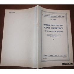 Живов М. Великий польский поэт Адам Мицкевич (к 150-летию со дня рождения). 1949 г.