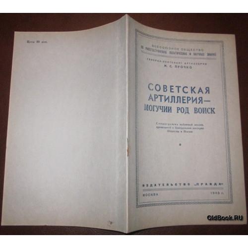 Прочко И.С. Советская артиллерия - могучий род войск. 1949 г.