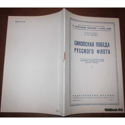 Найда С.Ф. Синопская победа русского флота. 1949 г.