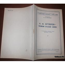 Арбузов А.Е. А.М.Бутлеров - великий русский химик. 1949 г.