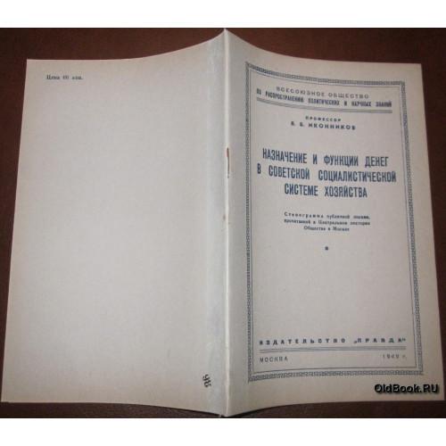 Иконников В.В. Назначение и функции денег в советской социалистической системе хозяйства. 1949 г.