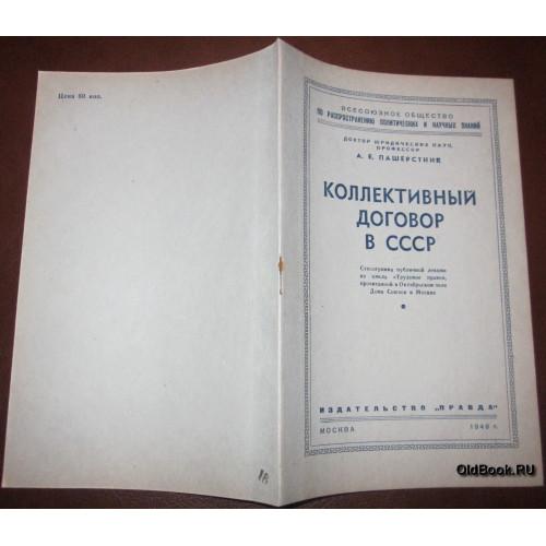 Пашерстник А.Е. Коллективный договор в СССР. 1949 г.