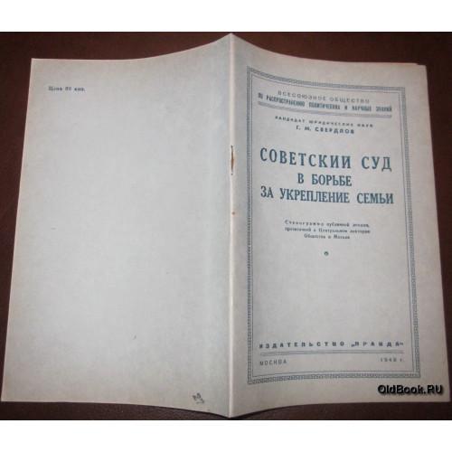 Свердлов Г.М. Советский суд в борьбе за укрепление семьи. 1949 г.