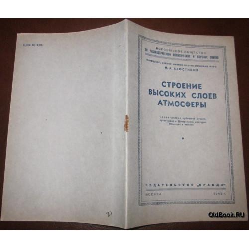 Хвостиков И.А. Строение высоких слоев атмосферы. 1949 г.
