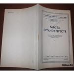 Кравков С.В. Работа органов чувств. 1949 г.