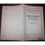 Саваренский Е.Ф. Землетрясения, их причины и изучение. 1949 г.