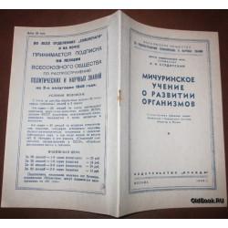 Студитский А.Н. Мичуринское учение о развитии организмов. 1949 г.