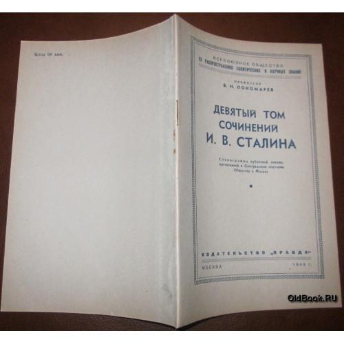 Пономарев Б.Н. Девятый том сочинений И.В.Сталина. 1949 г.