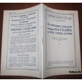 Солдатенко Е.И. Об отчетном докладе товарища И.В.Сталина на XVIII съезде партии. 1949 г.