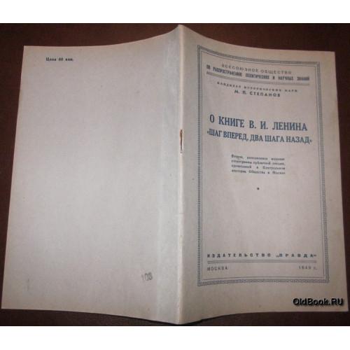 Степанов М.П. О книге В.И.Ленина «Шаг вперед, два шага назад». 1949 г.